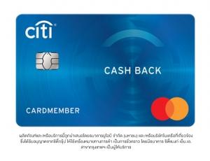 บัตรเครดิต ซิตี้ แคชแบ็ก แพลตตินั่ม