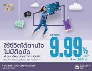 บัตรกดเงินสด ธนาคารเกียรตินาคิน KKP Cash Card