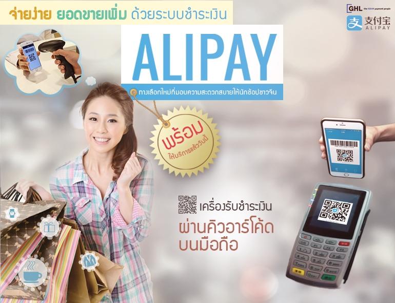 เครื่องรับชำระ Alipay บนมือถือ