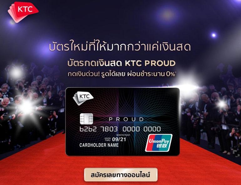 บัตรกดเงินสด เคทีซี พราว KTC PROUD