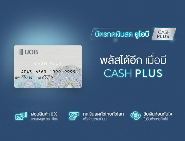 บัตรกดเงินสด UOB Cash Plus ยูโอบี แคชพลัส